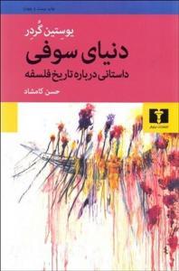 دنیای سوفی نویسنده یاستین گوردر مترجم حسن کامشاد